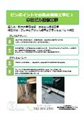 【施工事例】都内⼤⼿商社様 本社ビル補修工事 表紙画像