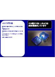 ナカ電子の成形業務『ABSの成形品』  表紙画像