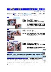 《プロセブン耐震金具・マット 施工事例集 No.12》 民間病院での施工事例(11)倉庫 表紙画像