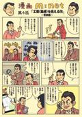 【漫画エムネットくらうど】第4話『工程(進捗)を見える化』~営業編~ 表紙画像