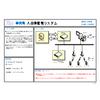 Tcc-P005 入出庫管理システム.jpg