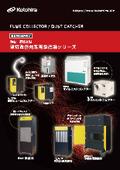 板金・溶接工場 環境改善対策用集塵機シリーズ 表紙画像