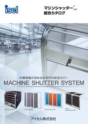 マシンシャッター総合カタログ   表紙画像