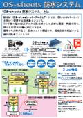 防水施工システム『OS-sheets防水システム』