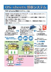 防水施工システム『OS-sheets防水システム』 表紙画像