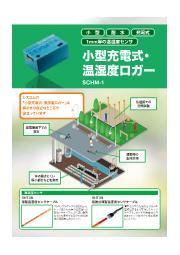 小型温湿度ロガー【SCHM-1】 表紙画像