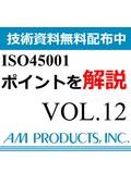【※技術資料無料配布中】ISO45001 取得に向け私たちの提供できる事 表紙画像