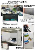 【設置事例】飛沫防止パーテーション『デスクウォール』 表紙画像