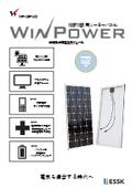 ソーラーパネル『WinPower WP-SP150』