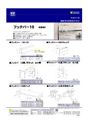 製品別カタログ フックバー10  表紙画像