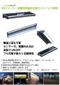 IP65 ソーラー充電式壁面広告用ライトアップ照明