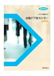ナブコ自動ドア用センサーカタログ 表紙画像