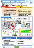 『警告灯状態監視ユニット WD120シリーズ』改善提案