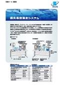 損失係数測定システム AS-14PA5 表紙画像