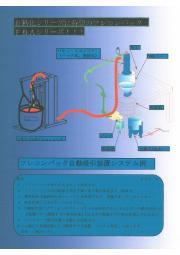 フレコンバッグ用 粉体自動吸引システム『FBAシリーズ』 表紙画像