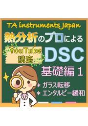 【Youtube講義資料】~DSC・基礎編1~ 表紙画像