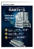【冊子】低ダメージカソード付きR2Rスパッタリング装置「RAMフォース」