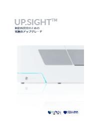 【細胞株開発のためのアップグレード】UP.SIGHT 表紙画像