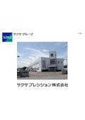 サクサプレシジョン株式会社 事業紹介