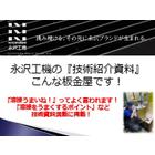 永沢工機の技術紹介資料 表紙画像