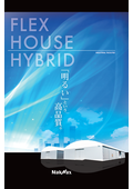 FLEX HOUSE HYBRID|太陽工業株式会社