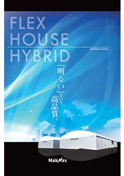 FLEX HOUSE HYBRID|太陽工業株式会社 表紙画像