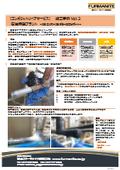 【コンポジットリペア】施工事例のご紹介-Vol.2(石油精製プラント)-