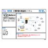 Tcc-P005 工場環境監視システム.jpg
