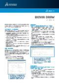 化学構造式描画ツール「BIOVIA Draw」