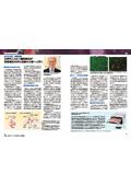『IncuCyte S3』日経サイエンス2019年11月号 紹介記事 表紙画像