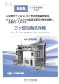 【完封式】超音波精密洗浄機『ラク型自動洗浄機』 表紙画像