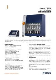 自動溶媒抽出装置『Soxtec 8000』 表紙画像