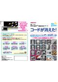 無線データロガー AirLogger(TM)WM2000シリーズ