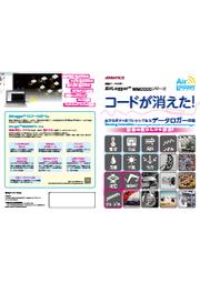 無線データロガー AirLogger(TM)WM2000シリーズ 表紙画像
