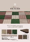 人工木・人工芝タイルデッキ『バイタルタイルデッキ』製品資料 表紙画像