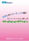 小冊子プレゼント!『失敗しないコーティング選び』第3弾!