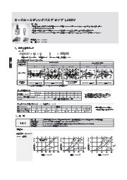 ロードホールディングバルブ タイプ LHDV 製品カタログ 表紙画像