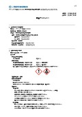 【安全データシート】オフ輪用ノンアルコール給湿液『アストロWEB5000』 表紙画像