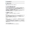 周辺情報(空調)3-1 制御盤内の環境対策.jpg