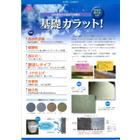 住宅基礎の化粧防汚保護材『基礎カラット』 表紙画像