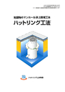 震災時のマンホール浮上抑制工法「ハットリング工法」 表紙画像