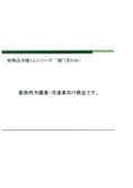"""業務用冷蔵庫・冷凍庫向け商品『冷暖くん""""極(きわみ)""""』"""