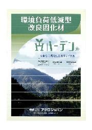 土壌改良固化材 「ハーデン」 【※総合カタログ無料プレゼント中!】 表紙画像