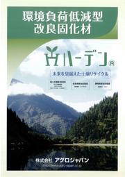 【総合カタログ】土壌改良固化材「ハーデン」 表紙画像