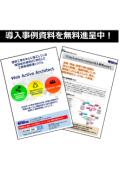 建設会社様向け工事原価・業務管理システム「Webアクティブアーキテクト」 表紙画像