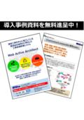 建設会社様向け工事原価・業務管理システム「Webアクティブアーキテクト」