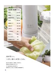 株式会社水生活製作所(浄水器・浄水パーツ) 表紙画像