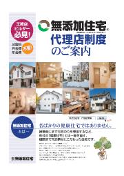 無添加住宅【全国代理店情報】 表紙画像
