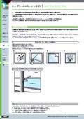 レーザーシールドカーテン『YLC-1/YLC-2A』製品資料