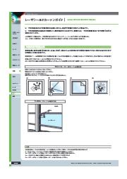 レーザーシールドカーテン『YLC-1/YLC-2A』製品資料 表紙画像